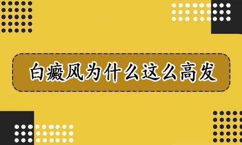 云南白癜风医院哪个好?<a href=http://www.09932088888.cn/bdfby/347.html target=_blank class=infotextkey><a href=http://www.09932088888.cn/bdfby/1300.html target=_blank class=infotextkey><a href=http://www.xiemeijituan.net/bdfby/514.html target=_blank class=infotextkey>白癜风的发病原因</a></a>有哪些</a>