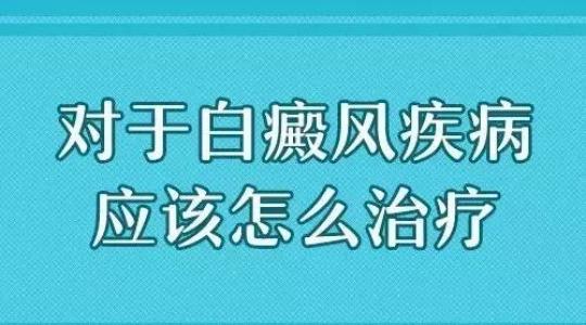 昆明市治疗白斑的医院有哪些?要<a href=http://www.09932088888.cn/bdfzl/182.html target=_blank class=infotextkey>怎么治疗白癜风</a>呢