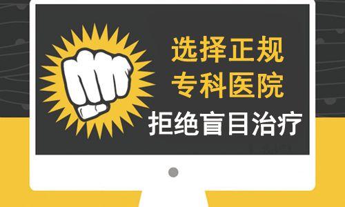 云南红河白癜风医院告诉你怎么避免白癜风恶化
