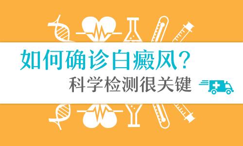 云南省看白斑病医院:如何自我诊断白癜风