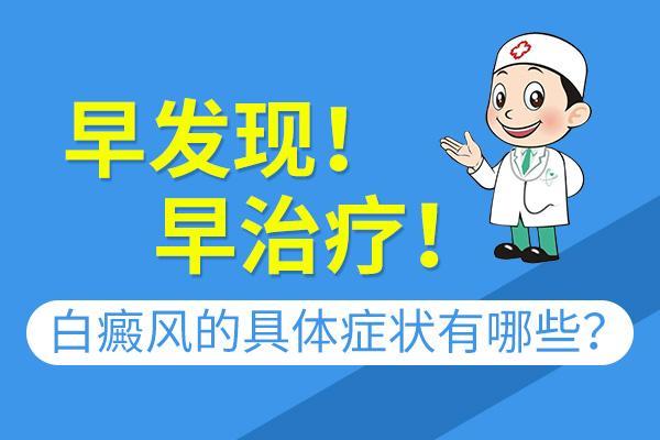 昆明白斑医院可选择李作梅:局限性白癜风的特点有哪些