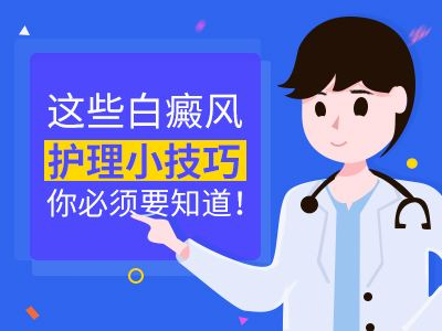 云南白癜风患者要怎么做好日常的护理工作