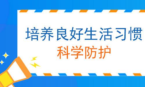 云南治疗白斑病医院:如何更好的预防白癜风