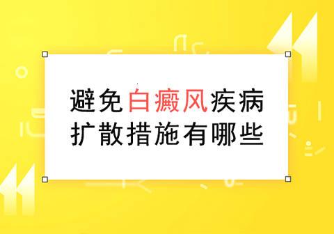 云南白斑病医院:白癜风为什么容易发生扩散