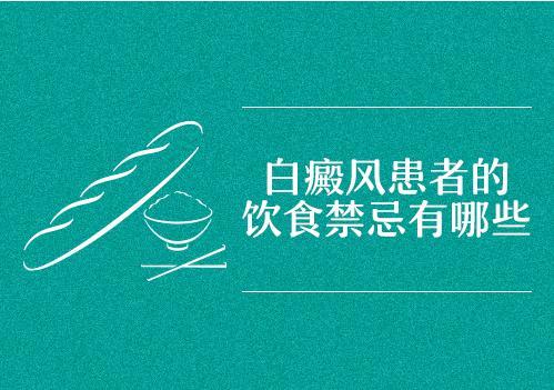 昆明白斑医院盘点白癜风的饮食上要注意什么?