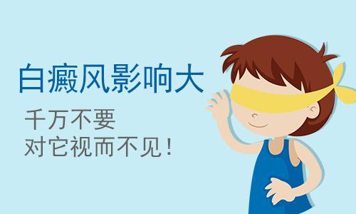 昆明白斑治疗正规医院:晚期白癜风对病人的伤害有多大