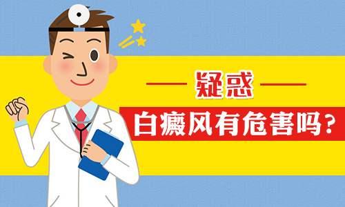 云南白斑医院,白癜风有哪些危害