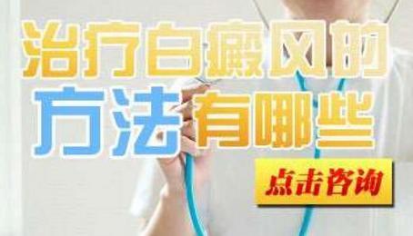 曲靖<a href=http://www.xiemeijituan.net/bdfzl/586.html target=_blank class=infotextkey>最好的白癜风医院</a>是哪家?夏季<a href=http://www.09932088888.cn/bdfzl/1392.html target=_blank class=infotextkey>白癜风要怎么治</a>疗呢
