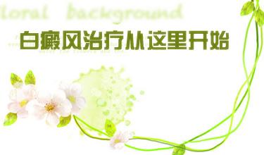 <a href=http://www.xiemeijituan.net/bdfzl/619.html target=_blank class=infotextkey>白癜风的治疗</a>误区有什么