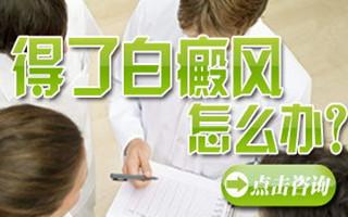 云南白癜风医院官网:寻常型<a href=http://www.09932088888.cn/bdfzl/1439.html target=_blank class=infotextkey>白癜风怎么治</a>