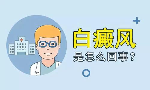 云南有几家白癜风专科医院?白癜风治不好的原因有哪些
