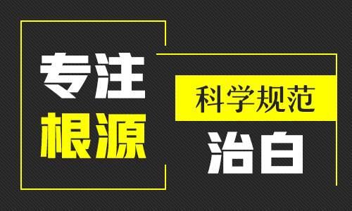 云南治白癜风医院推选李作梅:为什么要及时治疗白癜风