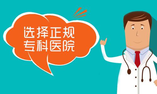 昆明哪家医院专治白癜风?白癜风治疗时应坚持哪些原则