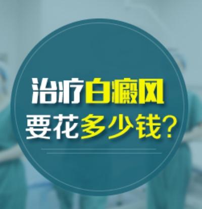 昆明白斑医院诠释白癜风皮肤病需要多少治疗费用?