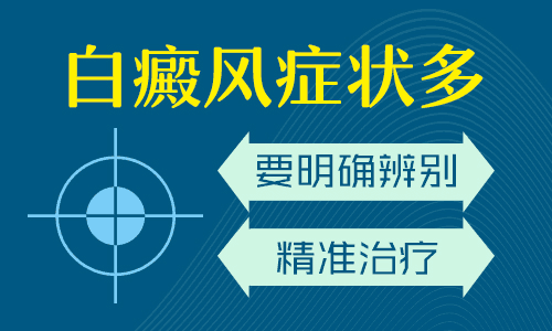 云南看白癜风护国路可靠:局限型白癜风有哪些症状