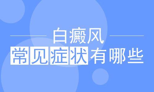 云南白癜风医院排名,怎么知道自己的白癜风是哪种类型