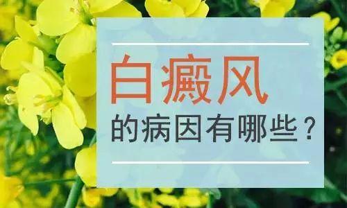 昆明白癜风医院官网:老年人因什么患上白癜风