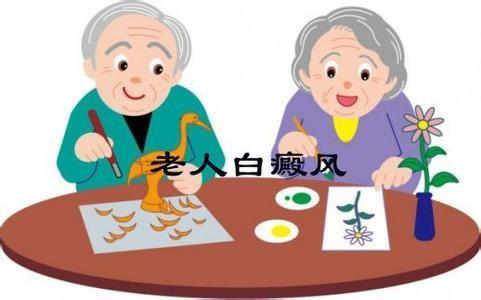 昆明白癜风医院解释老年人得白癜风要怎样护理?