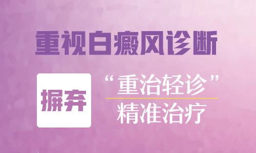 昆明白癜风医院护国路:如何确诊女性手部白斑