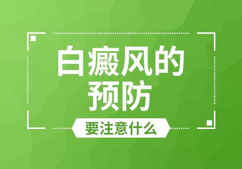 云南白癜风医院李作梅技术好:白癜风的预防应该怎么做