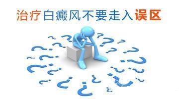 治疗<a href=http://www.09932088888.cn/nxbdf/ target=_blank class=infotextkey><a href=http://www.xiemeijituan.net/nanxbdf/ target=_blank class=infotextkey>男性白癜风</a></a>需要多长时间